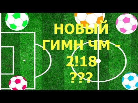 новый гимн чемпионата мира по футболу 2018 папа пальчик семья разноцветных мячиков детская песенка