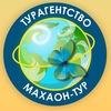 МАХАОН-ТУР, Тула I Турагентство, горящие туры