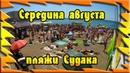 Середина августа в Судаке пляжи