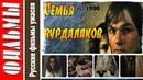 Семья вурдалаков. Мистика, Приключения, Ужасы. 1990