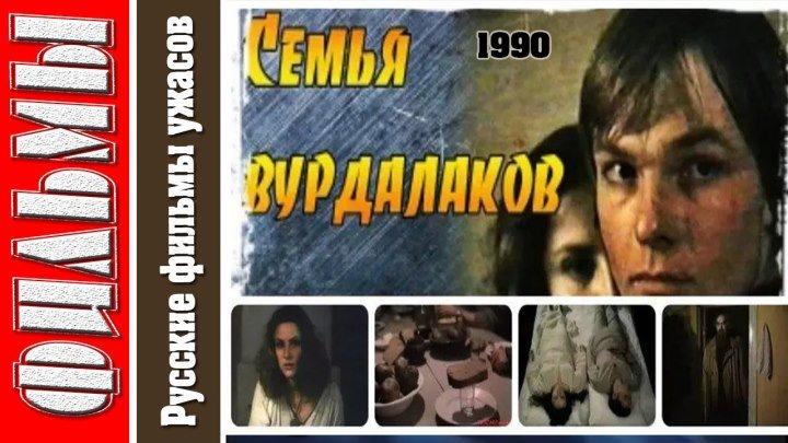 Семья вурдалаков. (Мистика, Приключения, Ужасы. 1990)