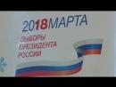 Место голосования Бугульма 2018