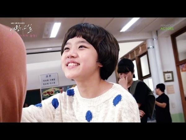 [김향기] MBC 여왕의 교실(The Queens Classroom) 마지막 촬영현장! (6-3반 친구들과 함께)