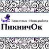 Компания ПикничОк - Свадебный организатор!
