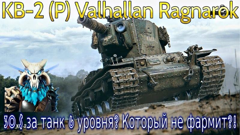 KB-2 (P) Valhallan Ragnarok Обзор. 2 попытка-мимо! За танк 6 уровня как за 8-ой. [wot-vod.ru]
