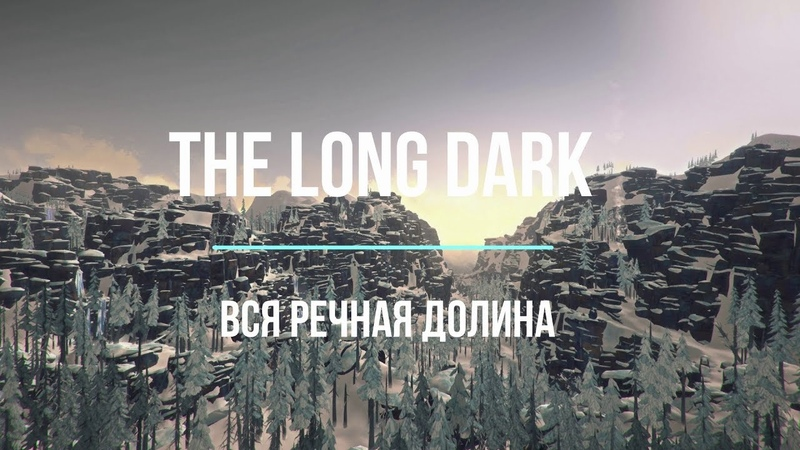 THE LONG DARK ВСЯ ДОЛИНА ТИХОЙ РЕКИ I THE LONG DARK THE WHOLE VALLEY OF THE QUIET RIVER