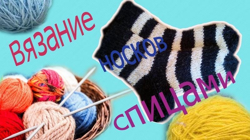 Вязание носков резинкой на 5-ти спицах
