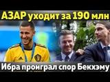 Челси продает Азара за 190 млн Ибра проиграл спор Бэкхэму Неймар