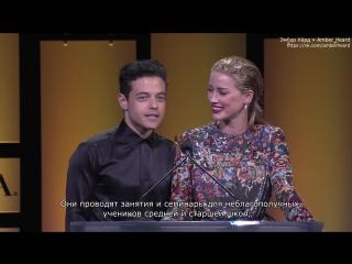 Речь Эмбер и Рами на банкете Голливудской ассоциации иностранной прессы (русские субтитры)
