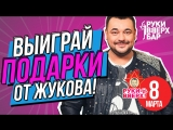 8 марта   Руки Вверх - Официальное After Party в Руки Вверх Баре [Казань]