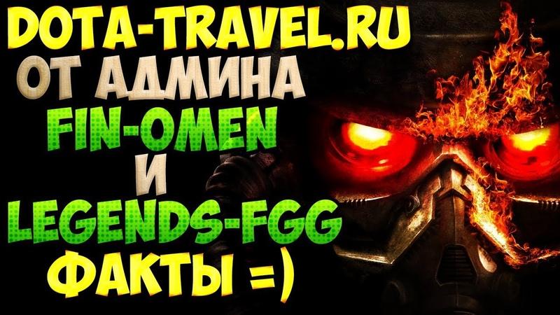 Dota-travel.ru - от админа Fin-omen.ru | Legends-fgg.ru | Факты =)