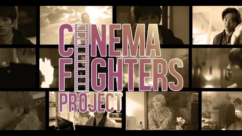映画『ウタモノガタリ-CINEMA_FIGHTERS_project-』予告編シネマトゥデイ90