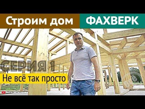 Строим дом ФАХВЕРК 1 серия Не всё так просто Все по уму