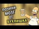 Как Восстановиться от Алкоголя