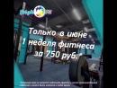 Bright Fit - фитнес-клуб в Тюмени
