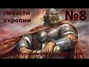 НОВОСТИ ИЛЬЯ МУРОМЕЦ УКРАИНСКИЙ БОГАТЫРЬ КЛИЧКО ОПЯТЬ УГАРАЕТ