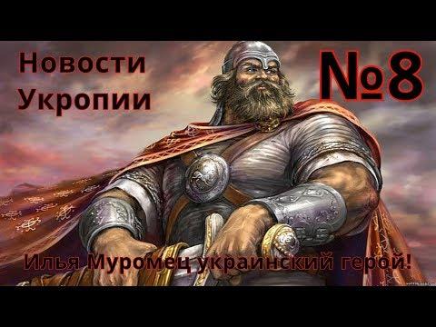 НОВОСТИ ИЛЬЯ МУРОМЕЦ, УКРАИНСКИЙ БОГАТЫРЬ. КЛИЧКО ОПЯТЬ УГАРАЕТ!