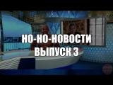 Но-Но-Новости (Выпуск 3)