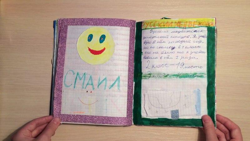 Мой ЛД (личный дневник) №2.
