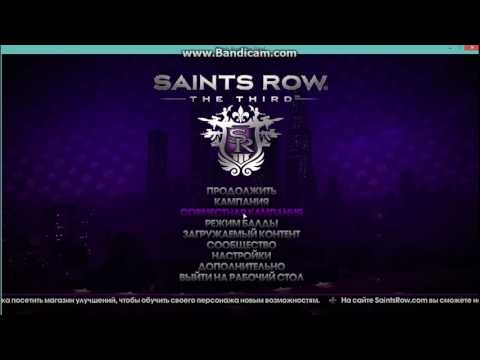 Как играть в Saints Row: The Third через Hamachi.