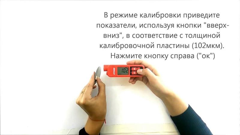 ET 333 Калибровка толщиномера ЛКП