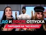 NO ROOTS Alice Merton - пародия от Саймона. Радио ENERGY
