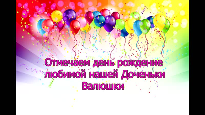 Отмечаем день рождения любимой нашей Доченьки Валюшки11111 (1)