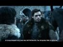 Игра престолов _ Game of Thrones – Русский трейлер 1 сезон