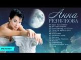 Анна Резникова - Право последней ночи (Альбом 2017 г)