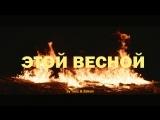 Kain Rivers Teejay ft. Саша Минёнок Kaplun Талисман (Official Teaser)