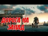 [XB1|RUS|ENG] Fallout 4: ДОРОГА НА ЗАПАД