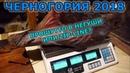 Черногория 2018: Пршут в Негуши, Мавзолей Негоша, Цетине и полет на ZIP Line.