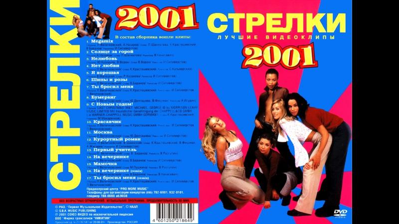 Стрелки Лучшие клипы 2001