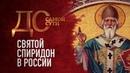 ДО САМОЙ СУТИ СВЯТОЙ СПИРИДОН В РОССИИ