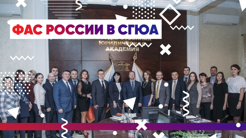 Федеральная антимонопольная служба России в СГЮА