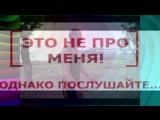 Александр Сизов - Знакомая история! (сл.А.Сизова, муз.С.Смирнова, ролик  И Кравченко )