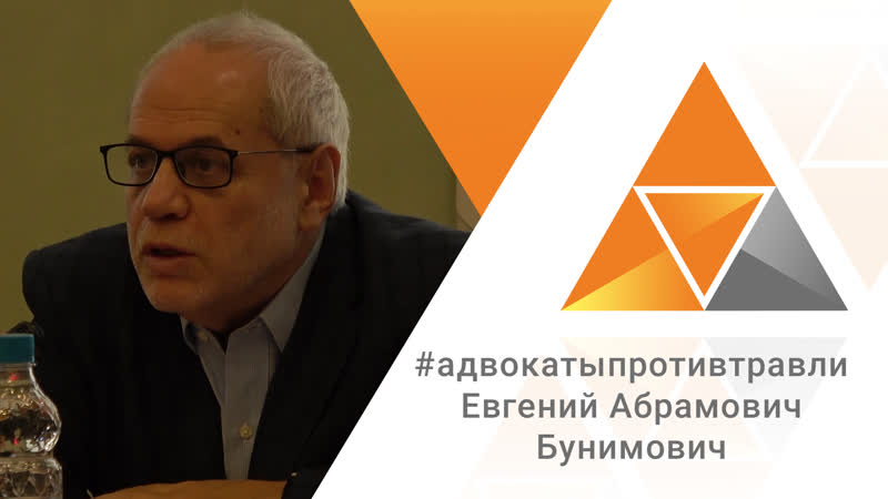 Адвокаты против травли Бунимович Евгений Абрамович