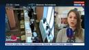 Новости на Россия 24 • Камчатка начала голосование
