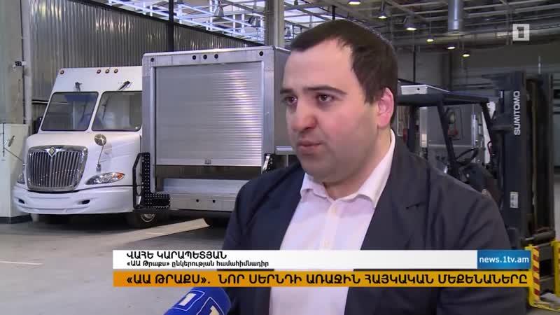 «ԱԱ Թրաքս». նոր սերնդի առաջին հայկական մեքենաները