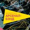 "Концертный оркестр ""Арсенал-Бэнд"""