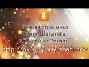 Юрий Шатунов - Интервью в офисе Одноклассников №2 02.10.14