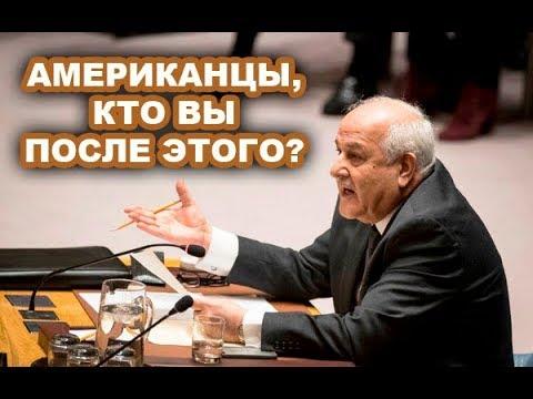 Aмepикaнцeв в ООН так еще НЕ БИЛИ!