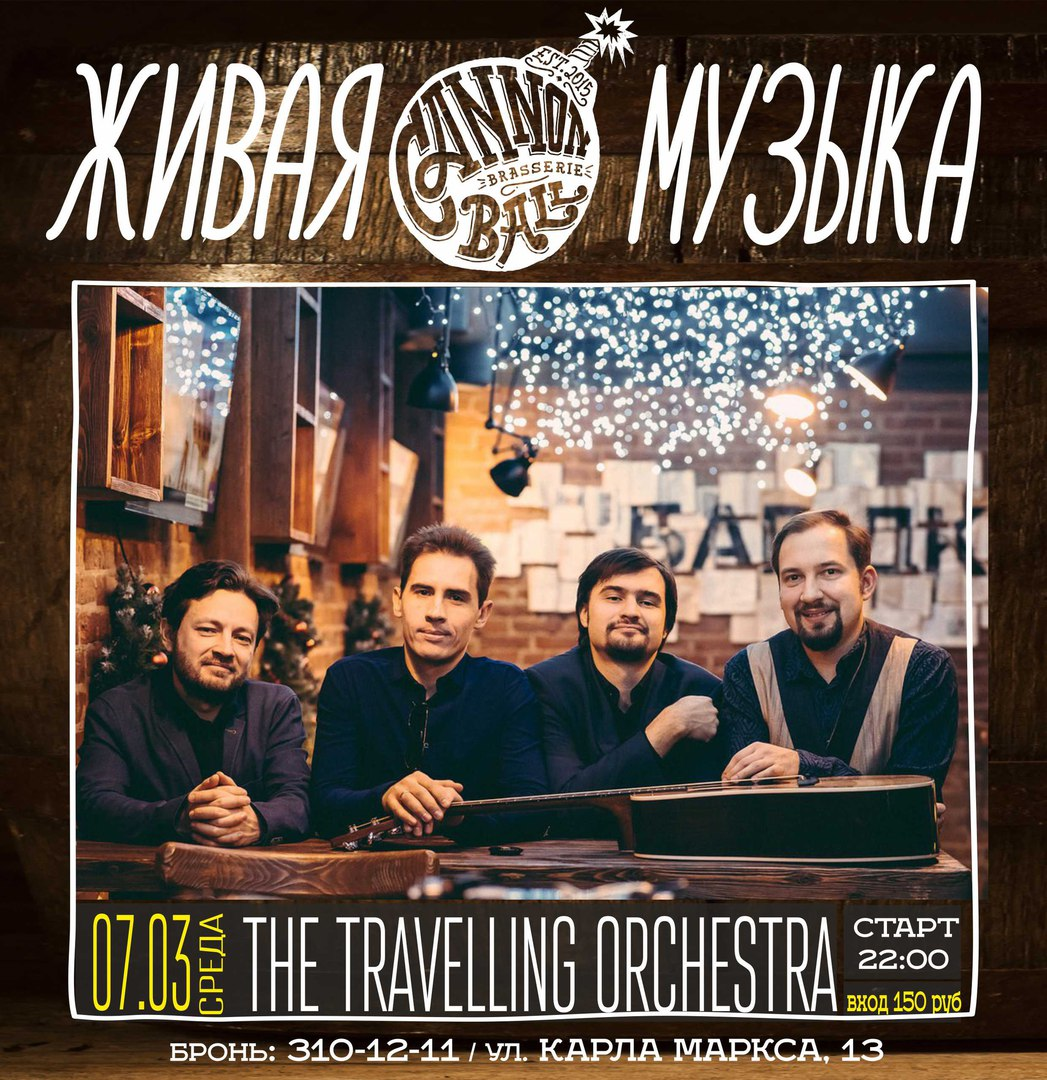 07.03 The Travelling Orchestra в баре Cannonball Brasserie!
