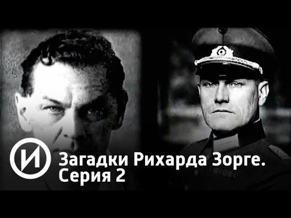 Загадки Рихарда Зорге. Серия 2 | Телеканал История