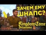10 фактов о Kingdom Come Deliverance