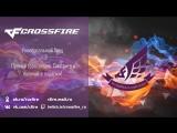 СrossFire: турнир «Универсальный боец» 14 апреля