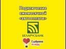 БЕЛАРУСБАНК - - инструкция по подключению ежемесячного автоматического пожертвования