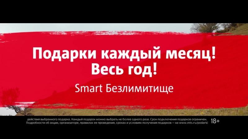 МТС _ БЕЗЛИМИТИЩЕ _ Нагиев и Дед Мороз _ Тренировка