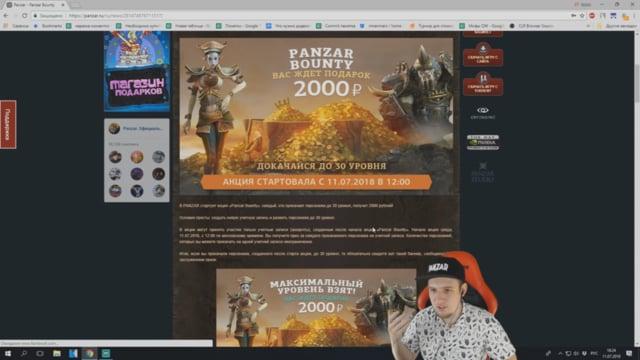 Акция Panzar - 2000 рублей на Webmoney за достижение 30 уровня персонажа