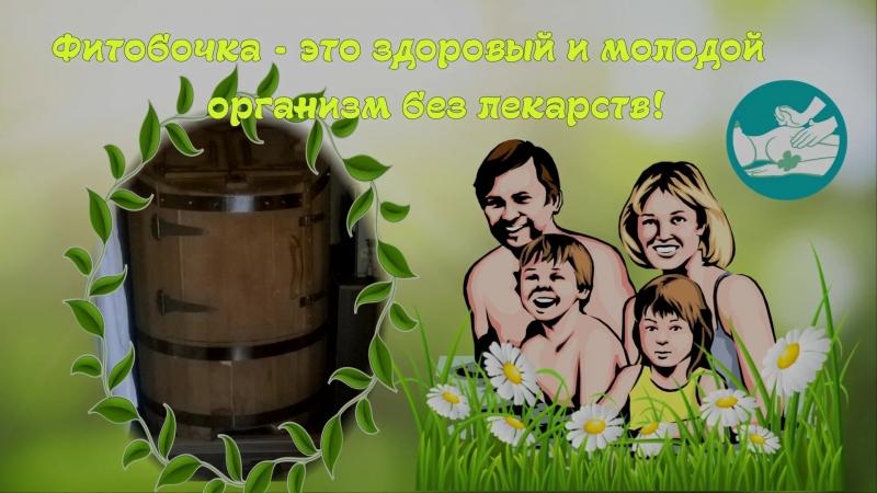 Реклама фитобочки